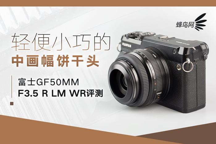 轻便小巧的中画幅饼干头 富士GF50mm F3.5评测