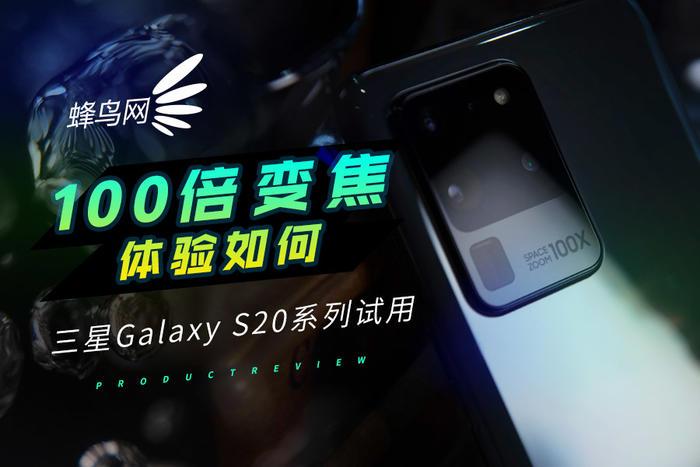 100倍變焦體驗如何 三星Galaxy S20系列試用